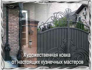 Художественная русская ковка от Русских кузнецов - мебель козырьки лестничные ворота решетки ограждения