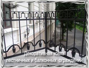 Художественная декоративная русская ковка от Русских кузнецов - лестничные ограждения ворота решетки мебель козырьки